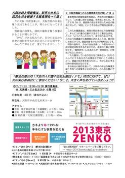 2013.7.15 憲法改悪反対!大阪市入れ墨不当処分撤回!デモ(裏)25%.jpg