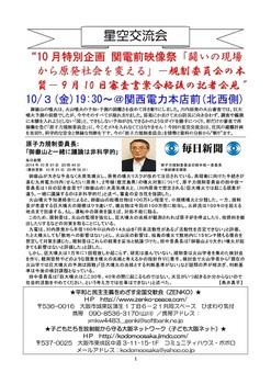2014.10.3 星空交流会ビラ-001(10%).jpg