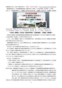 2014.10.3 星空交流会ビラ-004(10%).jpg