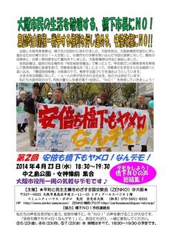 2014.4.23 安倍も橋下もヤメロ!なんデモ(チラシ)(25%).jpg