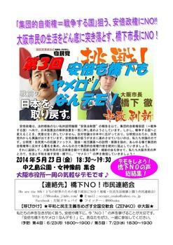 2014.5.23 安倍も橋下もヤメロ!なんデモ(表)(25%).jpg