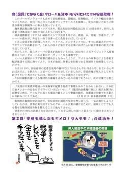 2014.5.23 安倍も橋下もヤメロ!なんデモ(裏)(25%).jpg