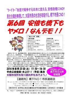 2014.8.23 第6回 安倍も橋下もヤメロ!なんデモ!!-001(25%).jpg