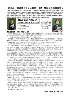 2014.8.23 第6回 安倍も橋下もヤメロ!なんデモ!!-002(25%).jpg