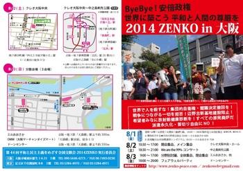 2014 ZENKO 表.jpg