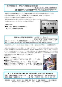 2014 ZENKO 反原発まとめビラ裏.jpg