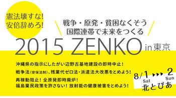 2015zenko_top.jpg