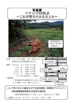 201703Fukushima phot_1.jpg