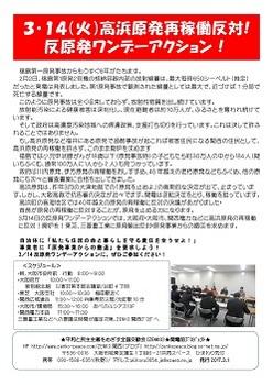 3.14ワンデーアクション最新-2.jpg