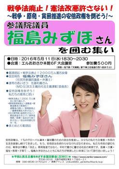 5.11福島みずほさん集会.jpg