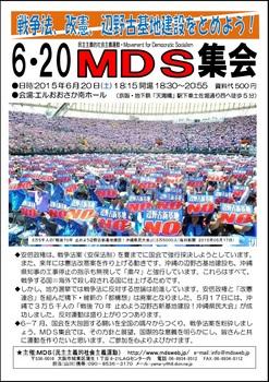 6.20MDS集会オモテ.jpg