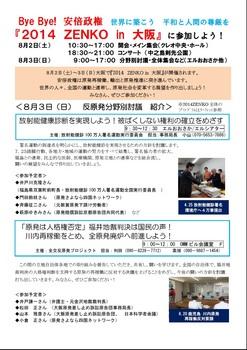 8.3分野別討議反原発まとめ表最新.jpg