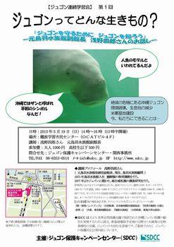 ジュゴン連続学習会2013 5月19日 修正版2 (2).jpg