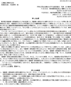 三菱重工業6.11.jpg