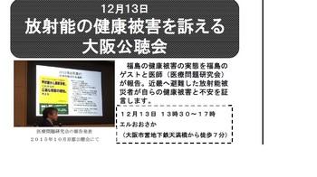 公聴会12.13.jpg