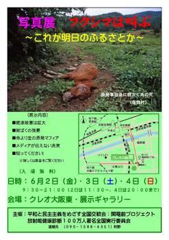 写真展(クレオ大阪東) フクシマは叫ぶ・チラシ・ブログ用訂正版_ページ_1.jpg