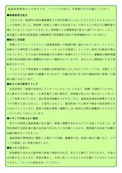 写真展(クレオ大阪東) フクシマは叫ぶ・チラシ・ブログ用訂正版_ページ_2.jpg