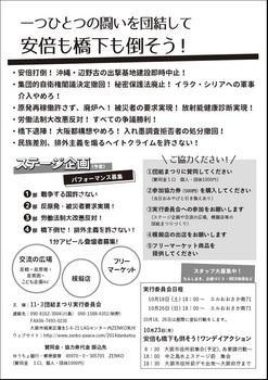 団結まつり裏面最新版.jpg