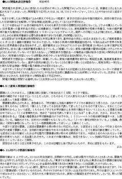 報告6.11.jpg