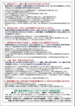 山川よしやすビラうら最新.jpg