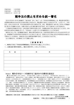 戦争法廃止署名用紙.jpg