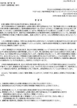 橋下市長要請書6.11.jpg