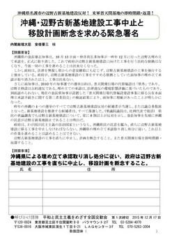 沖縄新基地建設反対署名.jpg