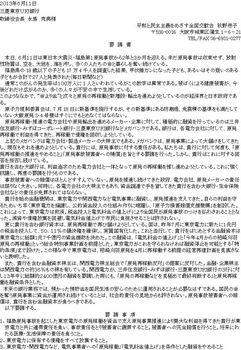 銀行要請書6.11.jpg