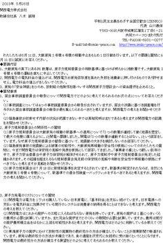 関電要請書6.11.jpg
