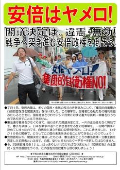 集団的自衛権反対新ビラ表.jpg
