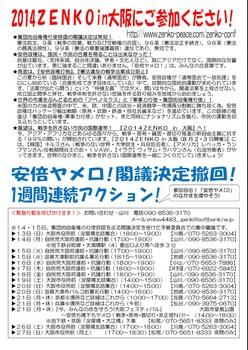 集団的自衛権反対新ビラ裏.jpg