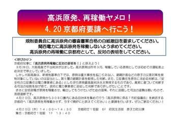 4.20 京都府庁要請.jpg