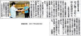 IKATA201705-NEWS.jpg