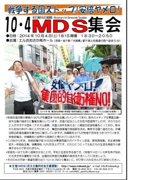 MDS集会10.4表.jpg