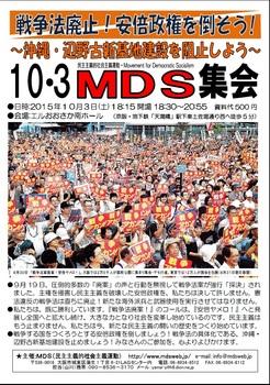 MDS集会表.jpg