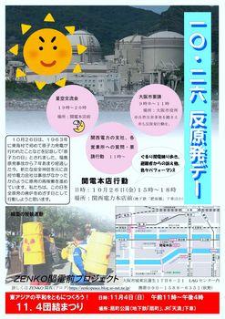 10.26反原子力の日(M).jpg